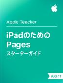 iPadのためのPagesスターターガイド iOS 11
