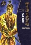 YAGYU RENYA LEGEND OF THE SWORD MASTER Chapter 32