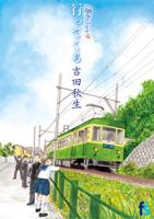 吉田秋生 - 海街diary 9 行ってくる artwork