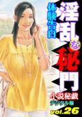 【体験告白】淫乱な秘門 ~『小説秘戯』デジタル版 vol.26~