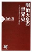 明治天皇の世界史 Book Cover