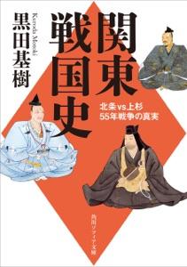 関東戦国史 北条VS上杉55年戦争の真実 Book Cover