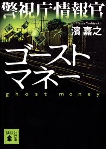 警視庁情報官 ゴーストマネー Book Cover