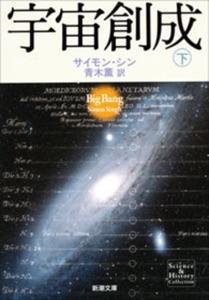 宇宙創成(下) Book Cover
