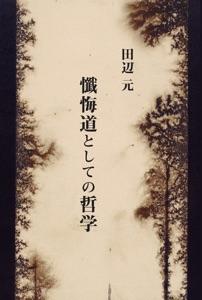 懺悔道としての哲学 Book Cover