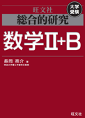 総合的研究 数学II+B Book Cover