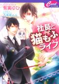 社長と猫もふライフ Book Cover