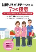 訪問リハビリテーション 7つの極意 Book Cover
