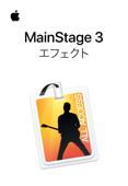 MainStage 3 エフェクト