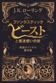ファンタスティック・ビーストと魔法使いの旅 〈映画オリジナル脚本版〉 Book Cover