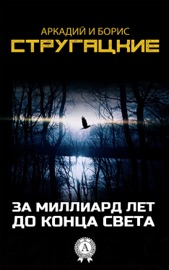 Download and Read Online За миллиард лет до конца света