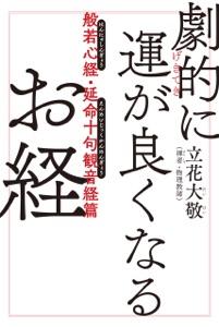 劇的に運が良くなるお経 般若心経・延命十句観音経篇 Book Cover