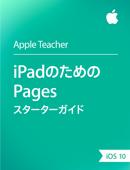 iPadのためのPagesスターターガイド iOS 10