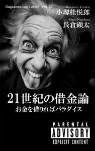 21世紀の借金論 Book Cover