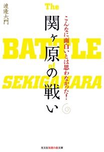 こんなに面白いとは思わなかった! 関ヶ原の戦い Book Cover