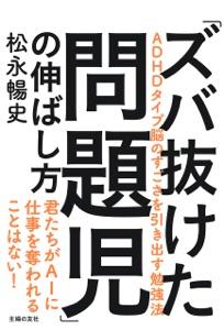 「ズバ抜けた問題児」の伸ばし方 Book Cover