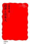 読書と日本人 Book Cover