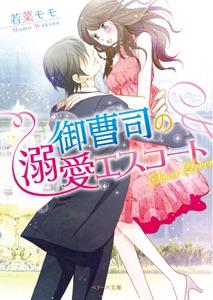 御曹司の溺愛エスコート Book Cover