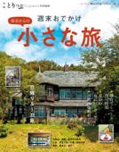 ことりっぷマガジン特別編集 東京からの小さな旅 Book Cover