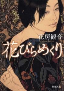 花びらめくり Book Cover