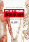 からだの地図帳 解剖学用語 Book Cover