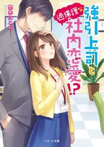 強引上司と過保護な社内恋愛!? Book Cover