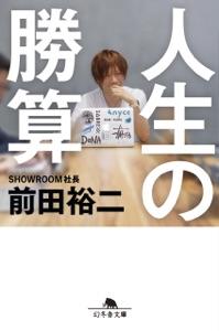 人生の勝算 Book Cover