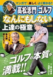 高松志門 ゴルフ なんにもしない上達の極意 Book Cover