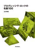 プログレッシヴ・ロックの名盤100 Book Cover