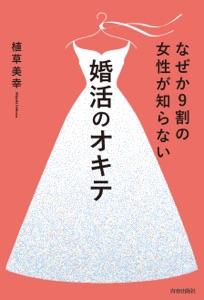 なぜか9割の女性が知らない婚活のオキテ Book Cover