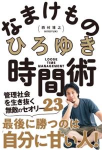 なまけもの時間術 Book Cover