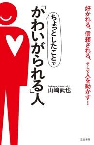 ちょっとしたことで「かわいがられる」人 Book Cover