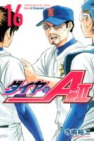 寺嶋裕二 - ダイヤのA act2(16) artwork