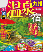 るるぶ温泉&宿 九州(2020年版) Book Cover