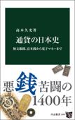 通貨の日本史 無文銀銭、富本銭から電子マネーまで Book Cover