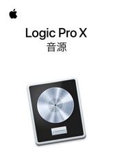 Logic Pro X音源