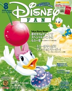 ディズニーファン 2020年 8月号 Book Cover