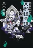 続・怪談和尚の京都怪奇譚 Book Cover