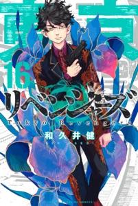 東京卍リベンジャーズ(16) Book Cover