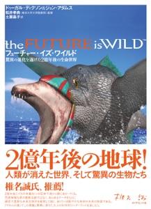 フューチャー・イズ・ワイルド Book Cover