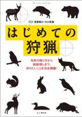 はじめての狩猟―免許の取り方から痕跡探しまで、知りたいことを完全網羅! Book Cover
