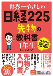 世界一やさしい 日経225先物の教科書 1年生 Book Cover