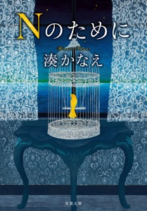 Nのために Book Cover