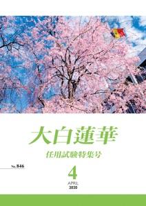 大白蓮華 2020年 4月号 Book Cover