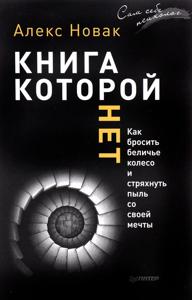 Книга, которой нет. Как бросить беличье колесо и стряхнуть пыль со своей мечты- Алекс Новак. Libro Cover