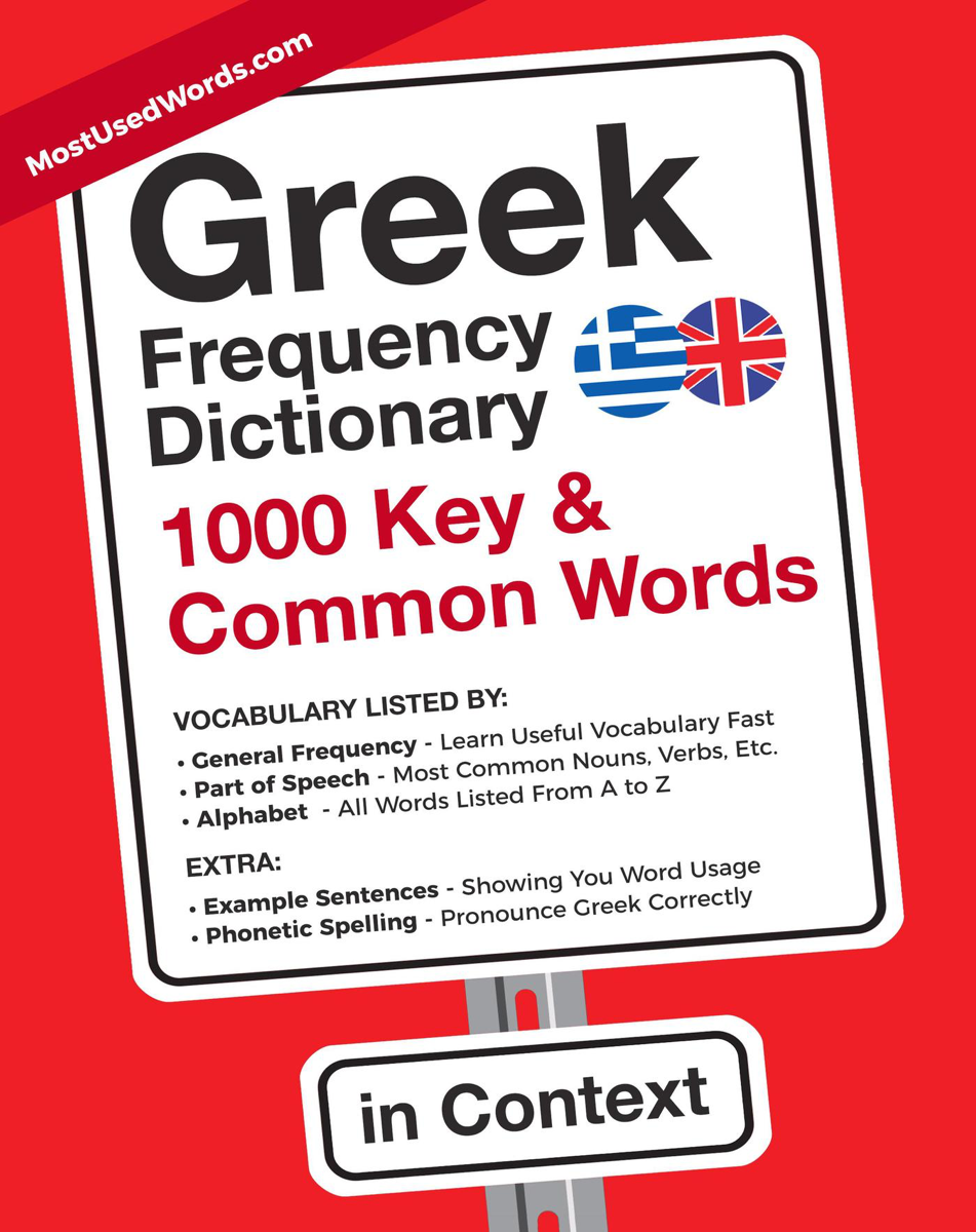 Greek Frequency Dictionary - 10 Key & Common Words in Context