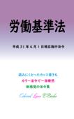労働基準法 平成30年度版(平成31年4月1日) Book Cover