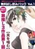 『週刊スピリッツ』NEW POWER無料試し読みパック Vol.1