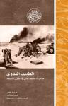 الطبيب البدوي.. مغامرات ضابط ألماني في الشرق الأوسط