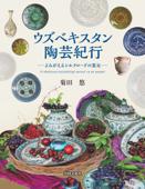 ウズベキスタン陶芸紀行 Book Cover